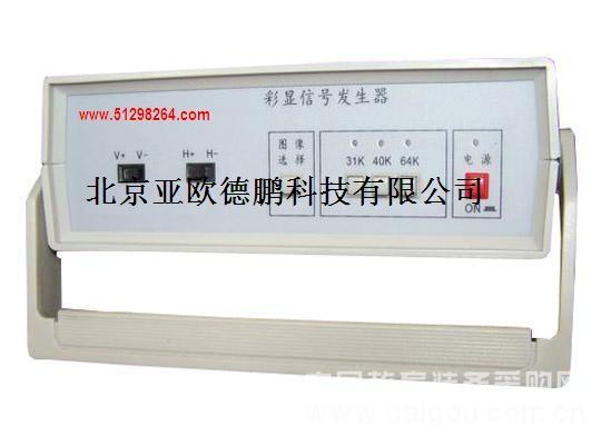 彩显信号发生器/信号发生器/显示器测试信号发生器