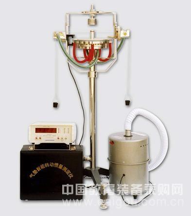 新型氣墊轉動慣量測定儀生產