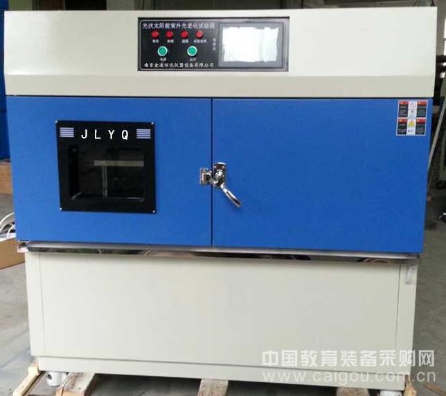 光伏太阳能紫外光老化耐气候试验箱