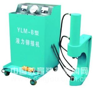 YLM-B型电动液压冷铆机