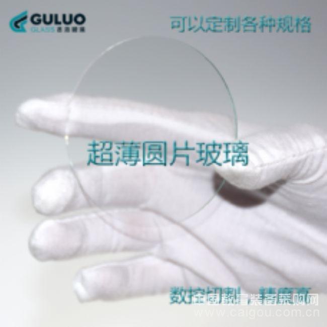 古洛供应实验室用超薄浮法玻璃基片/尺寸可定制/量大更优惠