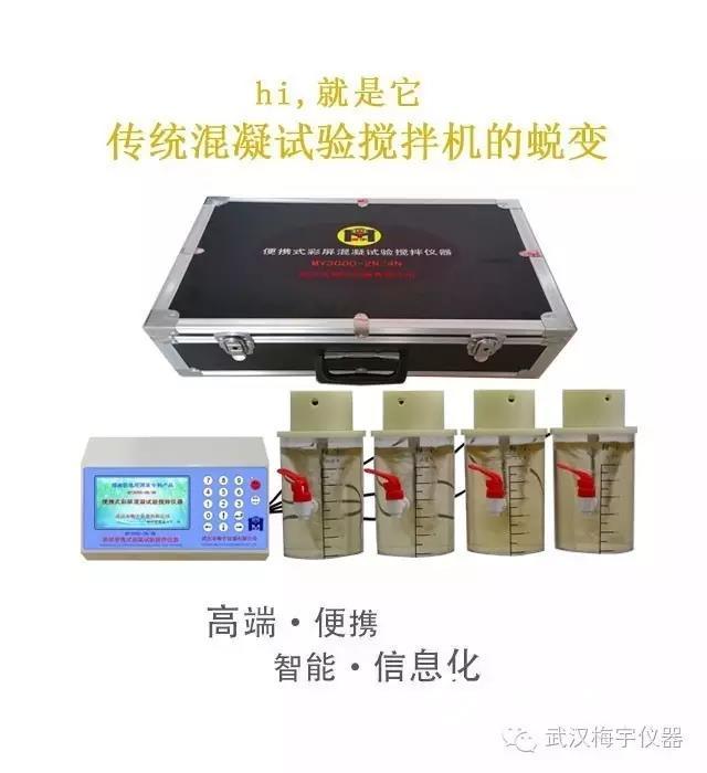 四聯式混凝試驗攪拌儀器/智能電動攪拌器