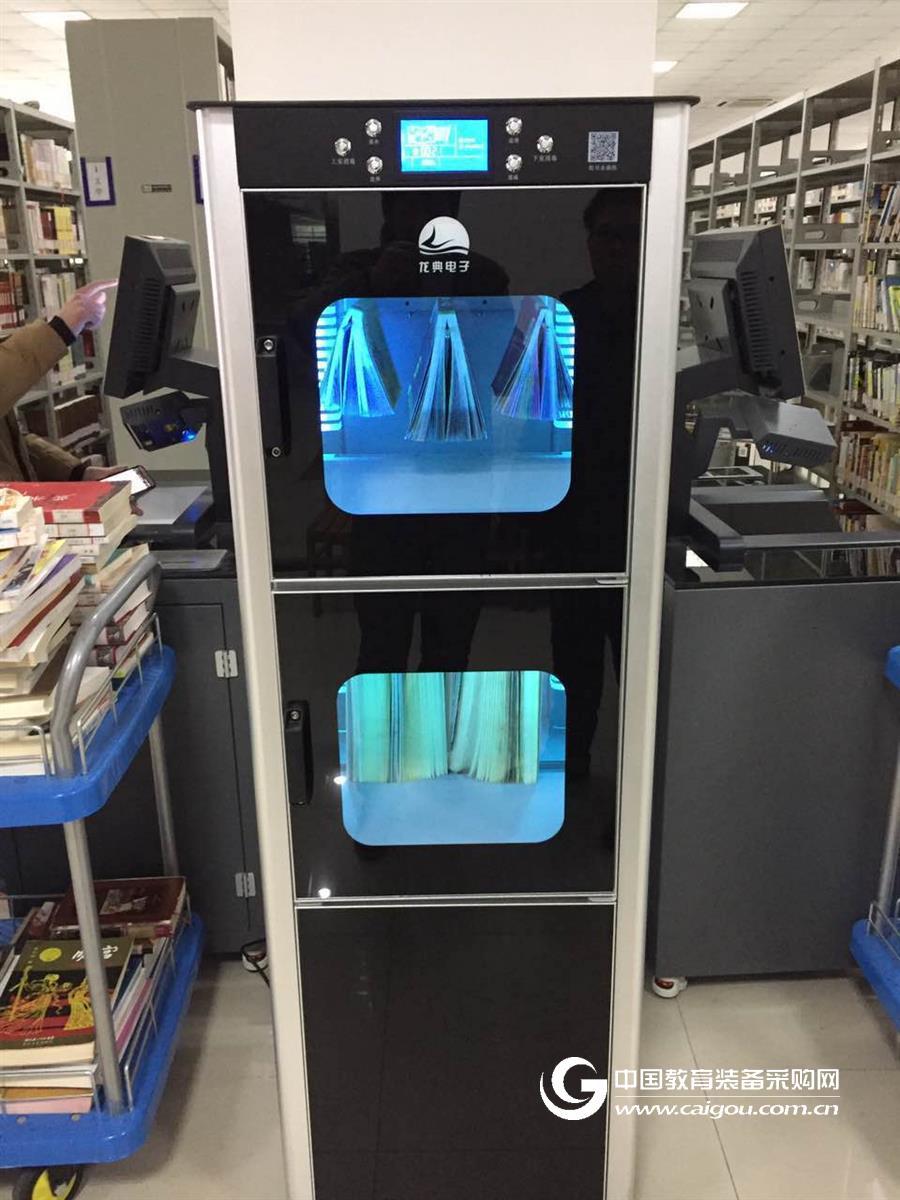 圖書殺菌機、自助圖書殺菌機