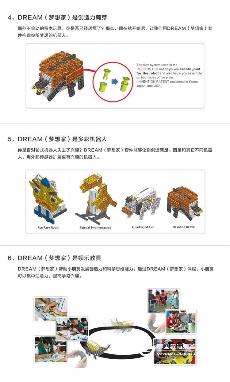 智能佳 ROBOTIS DREAM Level 4(梦想家)机器人套件 拼装机器人学前教育中小学机器人培训专用教材
