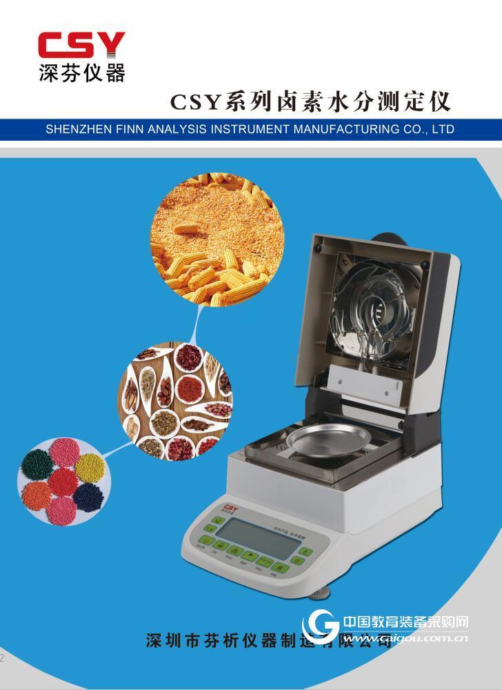 CSY-L3卤素快速水分测定仪