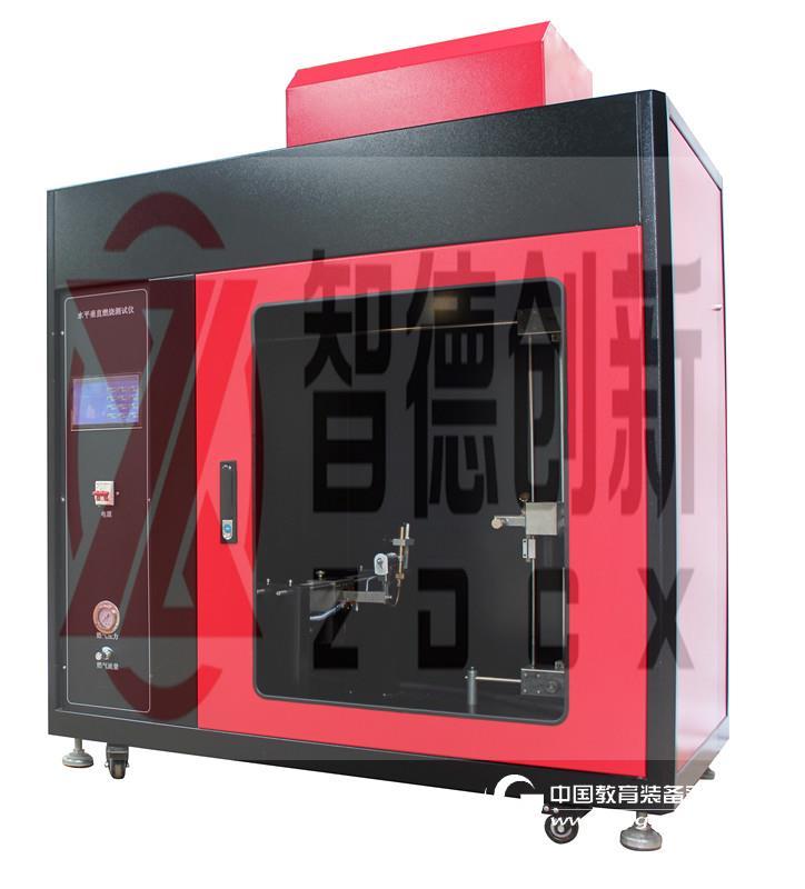 北京生產水平垂直燃燒實驗儀器廠家
