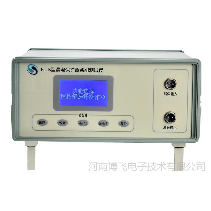 BL-B型漏電保護器智能測試儀
