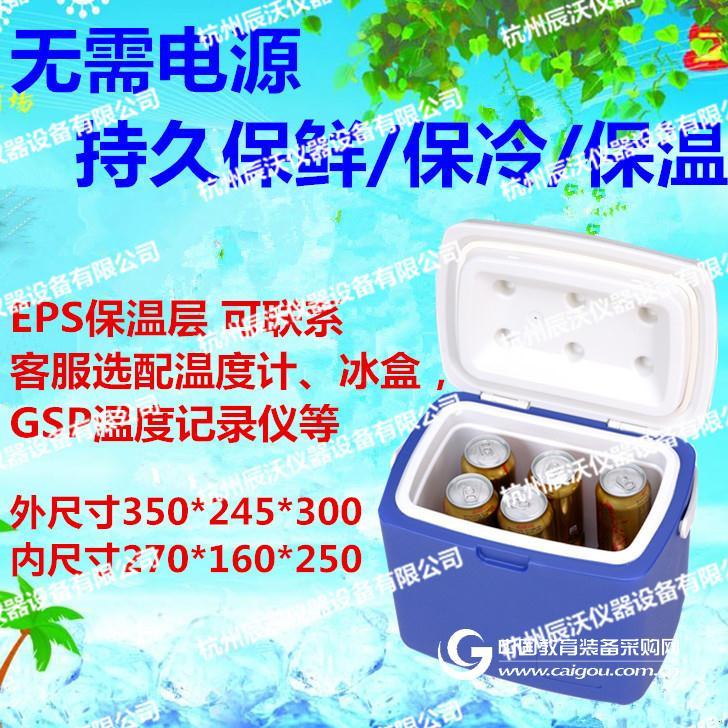 便携式外出巧克力/水果有机蔬菜海鲜保鲜箱12L冷链运输保温箱