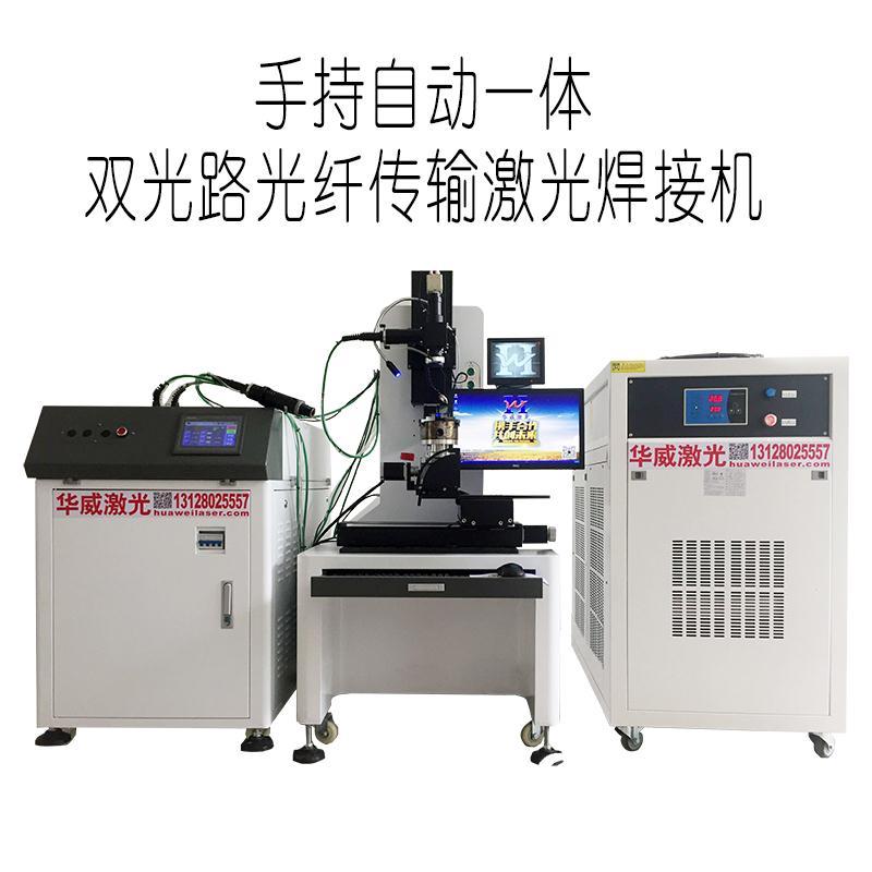 華威激光手動自動一體雙光纖激光焊接機廠家直銷