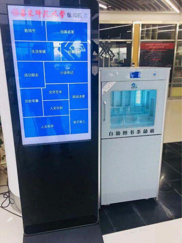 华东师范大学图书馆引入智能自助图书杀菌机