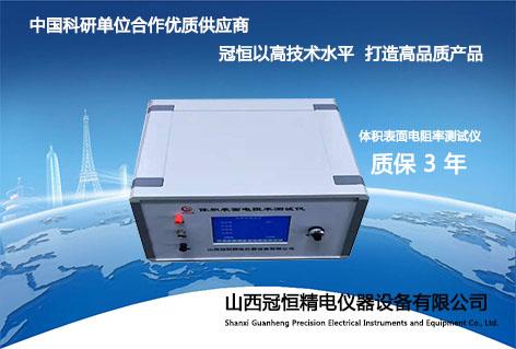 體積表面電阻率測試儀(新款)進口配置