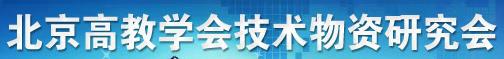 北京高教学会技术物资研究会