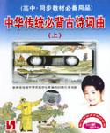 (高中·同步教材必备用品)中华传统必背古诗词曲(上)