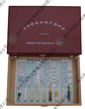 石油及其分馏产品标本