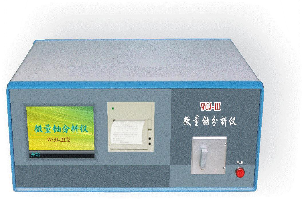 WGJ-Ⅲ型微量鈾分析儀