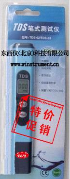 TDS测试笔/笔式总溶固测定仪现货优势)