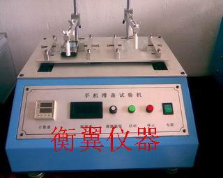 上海手机翻盖测寿仪生产厂家