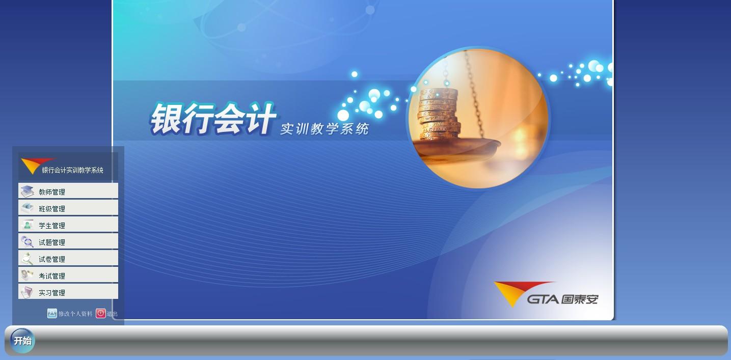 国泰安银行会计实训教学软件