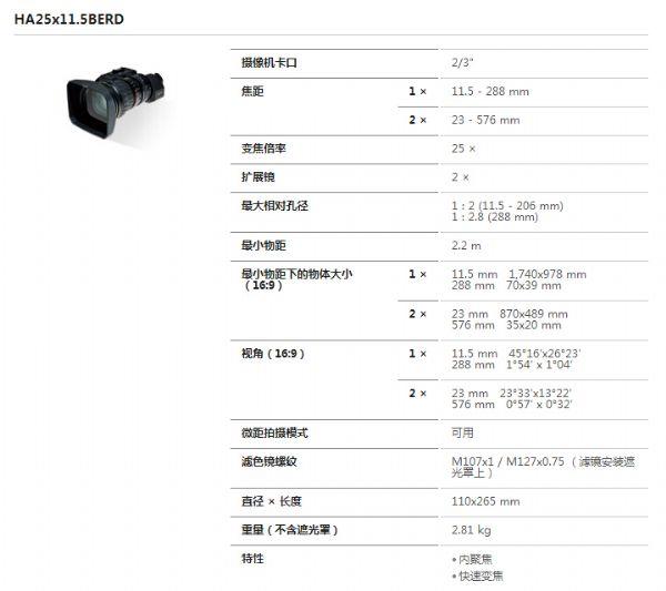 富士HA25x11.5BERD高清镜头