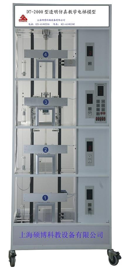 教学电梯实训模型、教学电梯模型、电梯模型