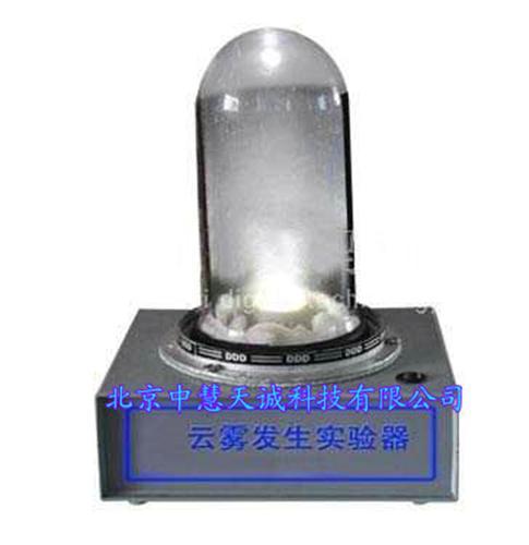 云雾发生实验器型号:QRLL-28