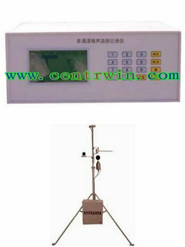 多通道噪声监测记录仪 型号:BYT/FSR2-