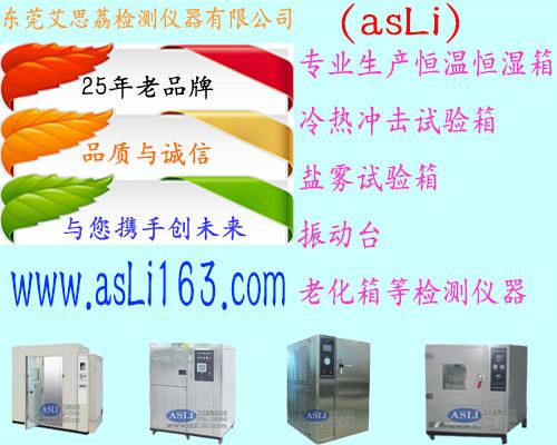可程控恒温恒湿箱二箱式 HAST试验机