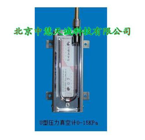 U型压力真空计(0-15KPa) 型号:DJKK-15