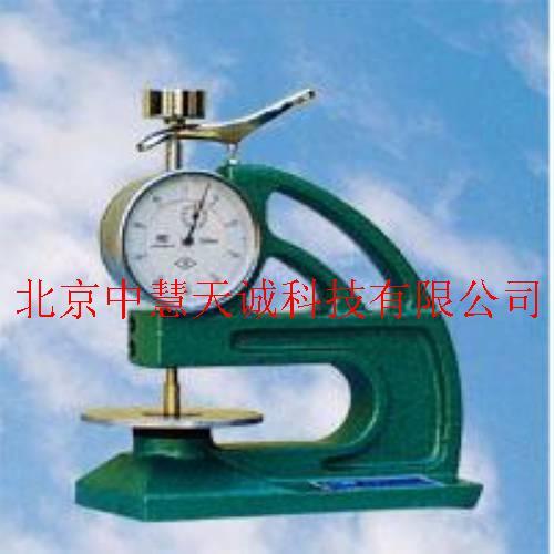 橡塑测厚计/测厚仪 特价 型号:KDY/UY-2002