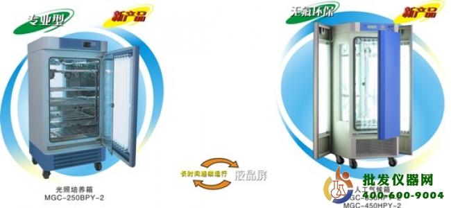 光照培养箱 MGC-350BPY-2(程序)