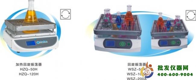 回旋振荡器 WSZ-200A