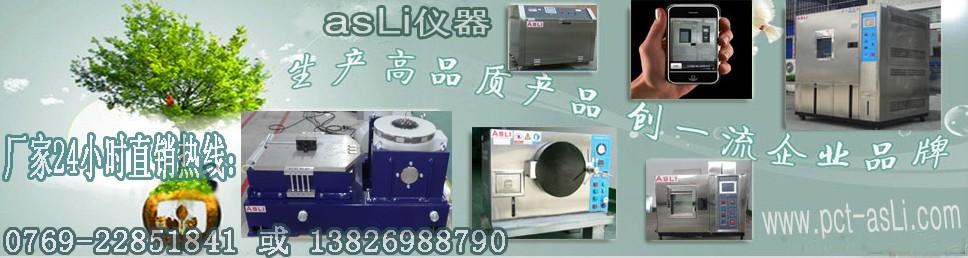 冷热冲击老化检测设备 公司 操作