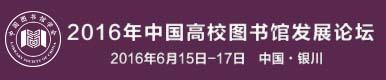 2016年中國高校圖書館發展論壇