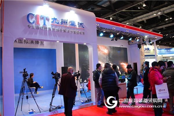 九州集诚盛装亮相北京教育装备展示会