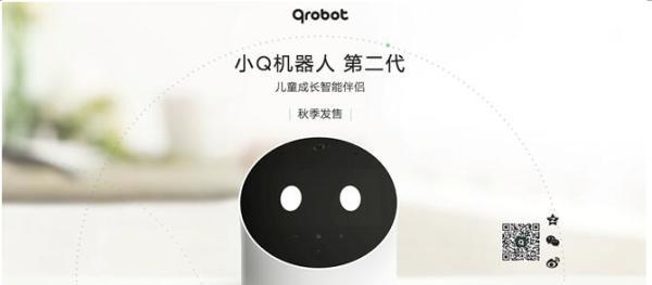 腾讯云小微的小q机器人第二代秋季上市