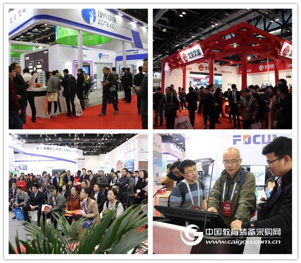 2018中国未来教育装备展凸显教育新格局