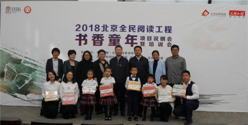 2018北京全民阅读工程—书香童年项目说明会在京举行