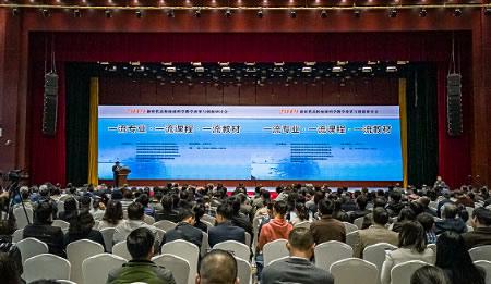 云南大學承辦2019年新時代全國高校地球科學教學改革與創新研討會