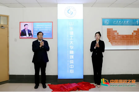 山东理工大学领导到党委宣传部调研指导工作