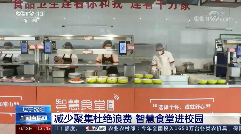 平安云厨ECC智慧食堂系统对改善校餐的重大贡献获CCTV13报道称赞